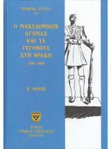 Ο Μακεδονικός Αγώνας και τα γεγονότα στη Θράκη  Β Μέρος