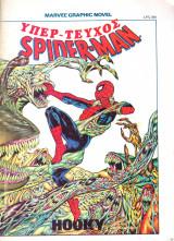 Υπέρ-τεύχος Spider Man Hooky