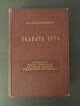 Εκλεκτά Έργα Αλέξανδρου Παπαδιαμάντη