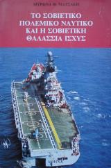 Το σοβιετικό πολεμικό ναυτικό και η σοβιετική θαλάσσια ισχύς