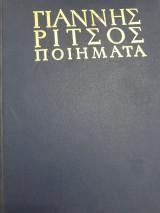 Γιάννης Ρίτσος-Ποιήματα (1970-1977)