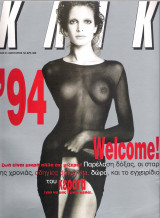 Περιοδικό Κλικ τεύχος 81