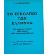 Το εγκολπιο των ελληνων