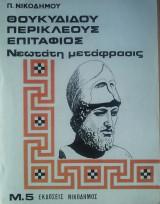 Θουκυδίδου Περικλέους Επιτάφιος- Νεωτάτη μετάφρασις