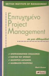 Επιτυχημένο project management σε μια εβδομάδα