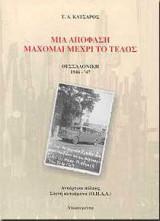 Μία απόφαση μάχομαι μέχρι το τέλος. Θεσσαλονίκη 1946-47
