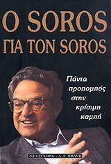 Ο Soros για τον Soros