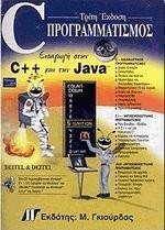 C Προγραμματισμός