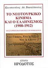 Το νεοτουρκικό κίνημα και ο ελληνισμός 1908-1912
