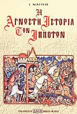 Η άγνωστη ιστορία των ιπποτών