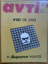 Αντι τευχος 392