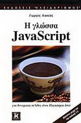 Η γλώσσα JavaScript