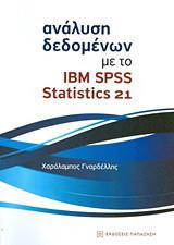 Ανάλυση δεδομένων με το IBM SPSS Statistics 21
