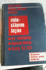 Ιταλοελληνικο λεξικο