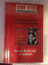 """Περιοδικό """"Book News"""" Επετειακό τεύχος. Αλήθειες και μύθοι για τα πάθη του Χριστού."""