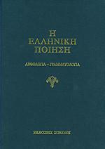 Η ελληνική ποίηση ανθολογία-γραμματολογία