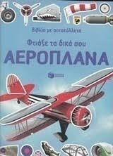 Παράθυρα στον κόσμο: Τα αεροπλάνα και οι πτήσεις