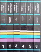ΠΡΩΤΟ σύγχρονο λεξικό της ελληνικής γλώσσας  (6 τόμοι)