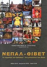 Νεπάλ - Θιβέτ