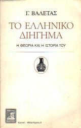 Το Ελληνικό Διήγημα - Η Θεωρία και η Ιστορία του