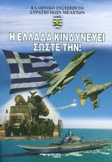 Η Ελλάδα κινδυνεύει σώστε την!
