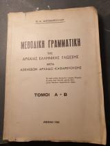 Μεθοδική γραμματική της αρχαίας ελληνικής γλώσσης μετά ασκήσεων αρχαίας- καθαρευούσης