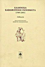 ΕΛΛΗΝΙΚΑ ΚΑΒΑΦΟΓΕΝΗ ΠΟΙΗΜΑΤΑ (1909-2001)