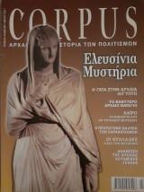 Corpus  29 - Ιούλιος 2001