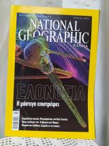 National Geographic Ιούλιος 2007