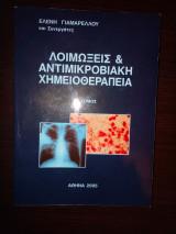 Λοιμώξεις και αντιμικροβιακή χημειοθεραπεία