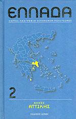 ΕΛΛΑΔΑ (Χάρτες-Λαογραφία-Οικονομία-Πολιτισμός
