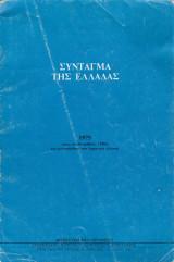 Διοικητική Μεταρρύθμιση. Τριμηνιαίο Περιοδικό Διοικητικής Επιστήμης. Τεύχος 26. Απρίλιος - Ιούνιος 1986.Συνταγμα της ελλαδας.
