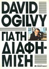 Ο David Ogilvy για τη διαφήμιση