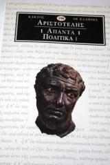 Αριστοτέλης Άπαντα Πολιτικά 1