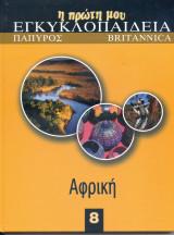 Η πρώτη μου εγκυκλοπαίδεια: Αφρική