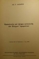 Θρακολογία και ζήτημα καταγωγής των Βλάχων - Αρωμούνων