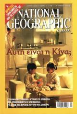 National geographic Μάρτιος 2004