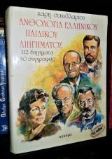 Ανθολογία Ελληνικού Παιδικού Διηγήματος [112 Διηγήματα, 80 Συγγραφείς]