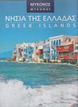 Νησιά της Ελλάδας - Μύκονος