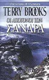 Οι απόγονοι των Σανάρα