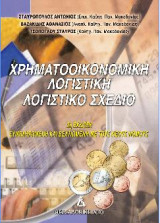 Χρηματοοικονομική λογιστική-Λογιστικό σχέδιο