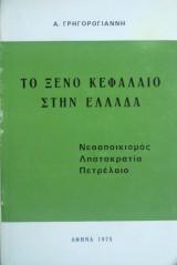 Το Ξένο Κεφάλαιο στην Ελλάδα