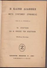 Η Καινή Διαθήκη μετά συντόμου ερμηνείας υπό Π. Ν. Τρεμπέλα