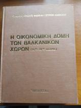 Η οικονομική δομή των βαλκανικών χωρών (15ος -19ος αιώνας)