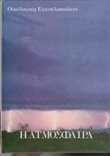 Η ατμόσφαιρα - Οικολογική εγκυκλοπαίδεια τόμος 7
