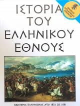 Ιστορία του Ελληνικού Έθνους τόμος 30 - Νεώτερος Ελληνισμός από 1833 ως 1881