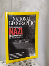 National Geographic Φεβρουάριος 2005