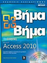 Ελληνική Microsoft Access 2010