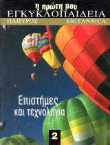 Η πρώτη μου εγκυκλοπαίδεια: Επιστήμες και τεχνολογία