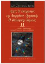 Oργανική, ανόργανη και βιολογική χημεία